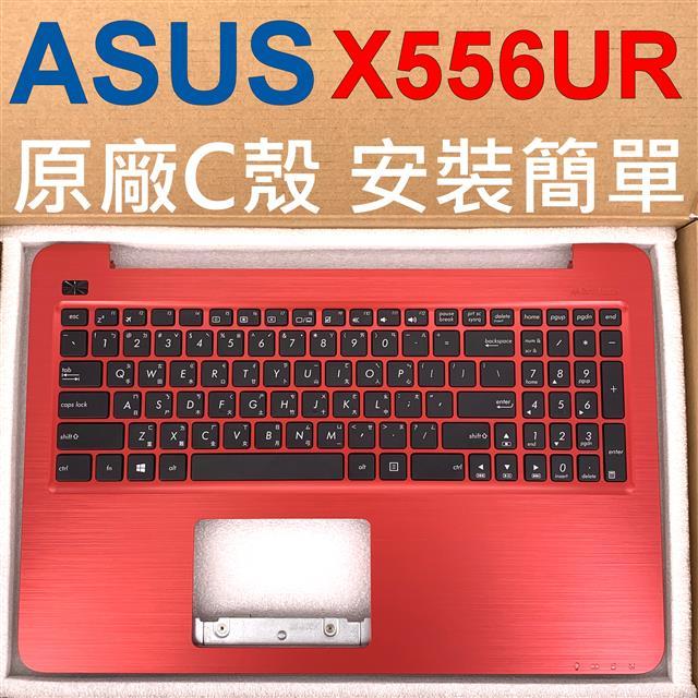 ASUS 華碩 X556UR 紅色 C殼 X556 X556U X556UQ X556UV 筆電鍵盤