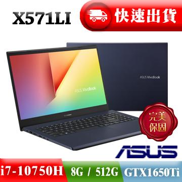 ASUS X571LI-0051K10750H 星夜黑I7-10750H ∥ 8G ∥ 512G SSD ∥ GTX 1650Ti