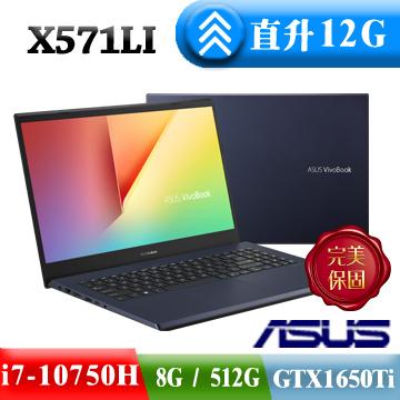 ASUS X571LI-0051K10750H 星夜黑I7-10750H ∥ 8G+4G ∥ 512G PCIE ∥ GTX 1650Ti