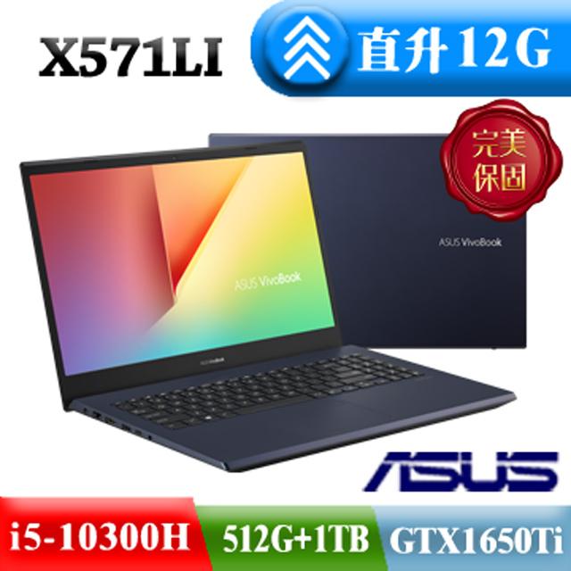 漫威英雄來襲 曾經的敵人也可以滑成好友ASUS X571LI-0061K10300H 星夜黑I5-10300H ∥ 8G+4G ∥ 512G SSD ∥ GTX 1650Ti