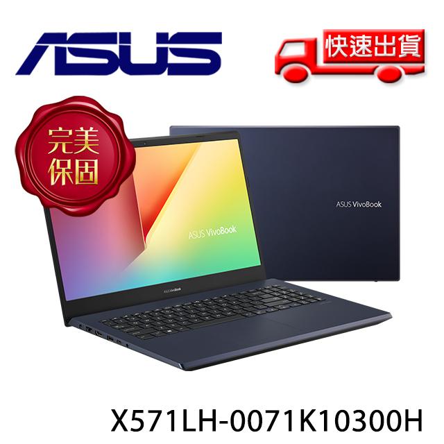 ASUS X571LH-0071K10300H 星夜黑 15.6吋 筆電(i5-10300H/ 8G/ 512GB/ GTX1650 4G/ Win10)