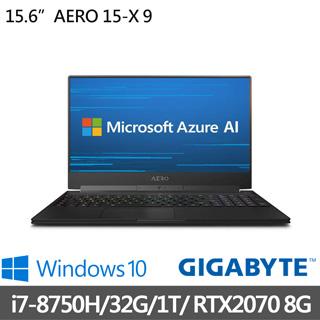 GIGABYTE 技嘉 AERO 15-X9 15.6吋UHD2070獨顯電競筆電(i7-8750H/32G/1T/RTX2070-8G/WIN10 PRO)