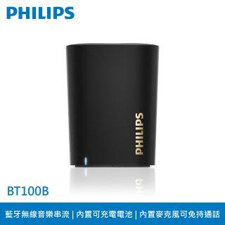 福利品 PHILIPS 飛利浦 無線隨身藍牙喇叭 BT100B