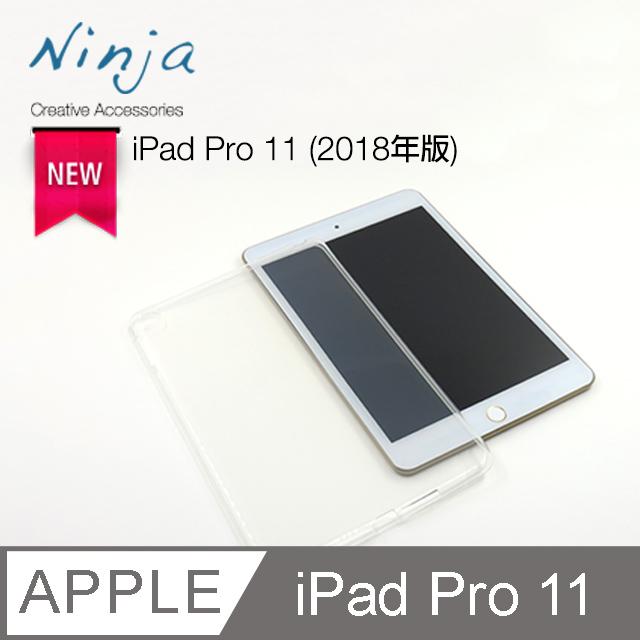 【福利品】Apple iPad Pro 11 (2018年版)專用高透款TPU清水保護套(透明)