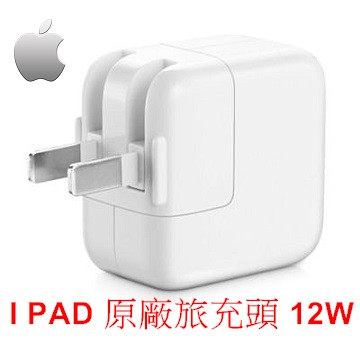 Apple iPad 2 i pad 3 new ipad  iPad mini mini 4 原廠旅充12W USB Power Adapter 原廠旅充頭
