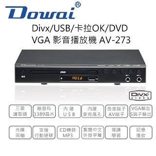 【Dowai 多偉】Divx/USB/卡拉OK DVD影音播放機AV-273