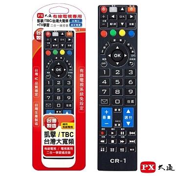 PX大通 CR-1 凱擘/TBC/台灣大寬頻+TV學習有線電視專用二合一遙搖控器 遙控器記憶學習