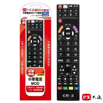 PX大通 CR-3 中華電信MOD+TV學習有線電視專用二合一遙控器 遙控器記憶學習