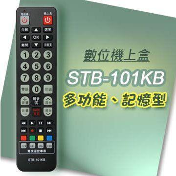 【遙控天王】#STB-101KB 數位機上盒萬用型遙控器(適用:凱擘大寬頻Kbro 台灣大寬頻 台灣寬頻TBC)