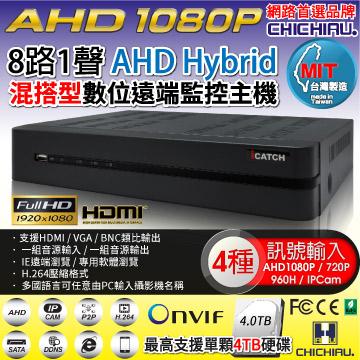 奇巧 8路AHD 1080P台製iCATCH數位高清遠端監控錄影主機-DVR