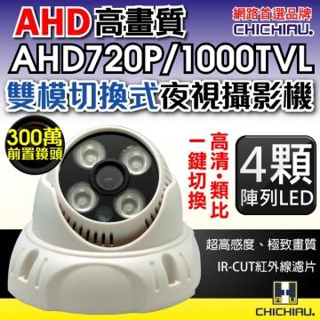 【CHICHIAU】AHD 720P 百萬畫素1000TVL(類比1000條解析度)雙模切換四陣列燈半球型夜視監視器攝影機 3.6mm