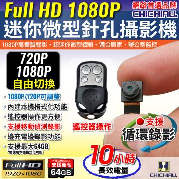 【CHICHIAU】1080P 超迷你DIY微型針孔攝影機錄影模組(循環覆蓋款)