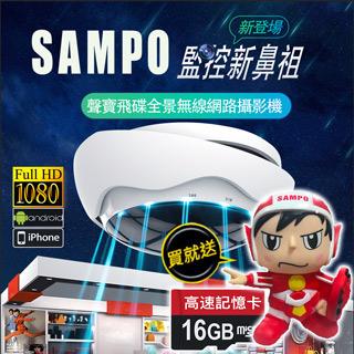 贈16G【聲寶SAMPO飛碟機】360度全景1080p高畫質無線網路監控監視攝影機