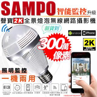 【SAMPO 聲寶】360度2K超高畫質智慧全景燈泡無線網路遠端監視監控監看攝影機ipcam