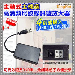 高清類比絞線訊號放大器 AHD/TVI/CVI/類比