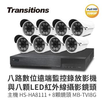 全視線 8路主機 HS-HA8111+LED攝影機 MB-AHD83Dx8顆