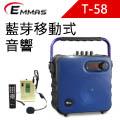EMMAS 移動式藍芽喇叭/教學無線麥克風 (T-58)腰掛式
