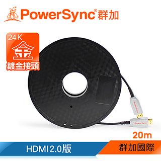 群加 PowerSync HDMI2.0版光纖線/帶卷軸/20m(VFGC0200)