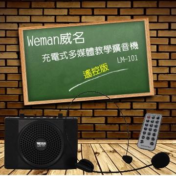 【WEMAN】威名充電式多媒體教學擴音機 (LM-101+)遙控版