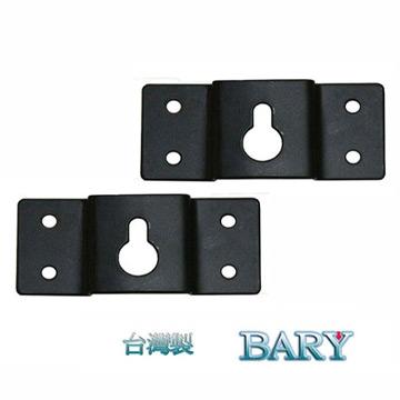 BARY 喇叭壁掛片(一組2片裝) BT-8
