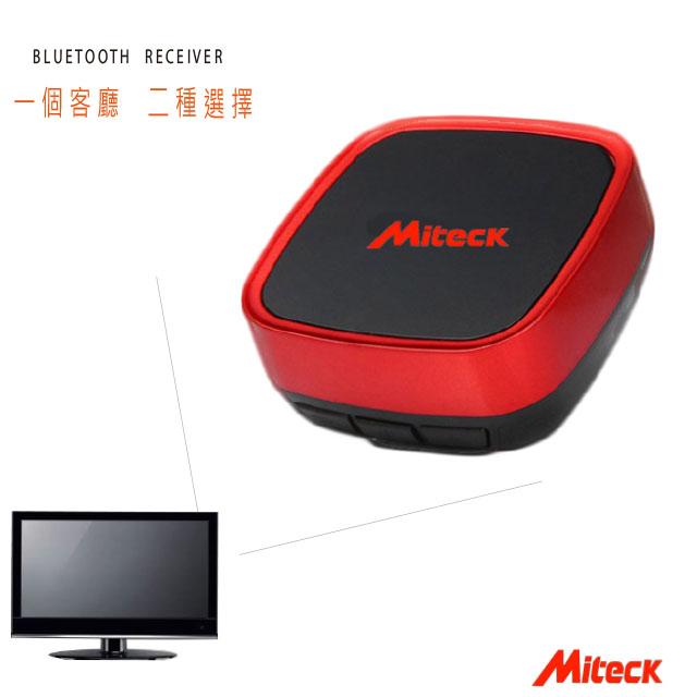 Miteck無線藍芽Brt41 一對二發射器/接收器  二合一Brt41