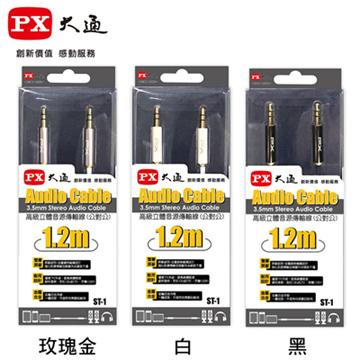 PX大通3.5mm高級立體音源傳輸線(1.2米/公對公) ST-1