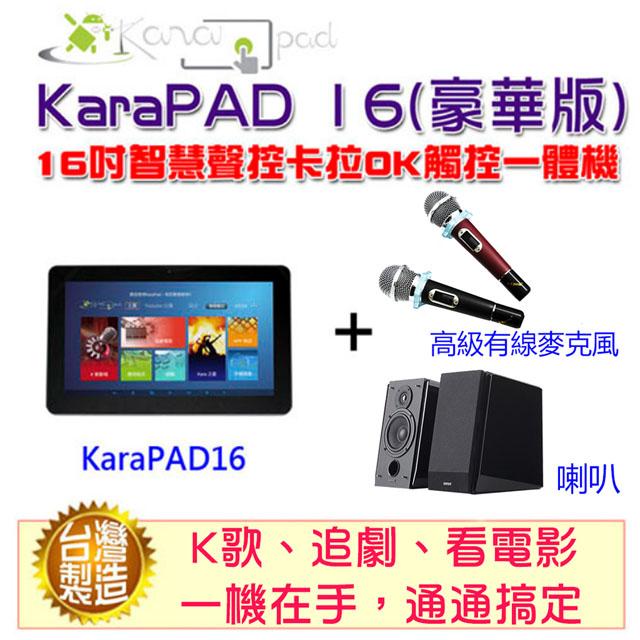 16吋KaraPAD K歌平板一體機