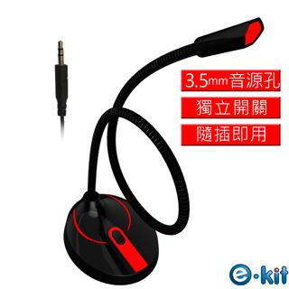 逸奇e-Kit 高感度金屬軟管音源孔/多功能桌面降噪麥克風 OV-F12_BK