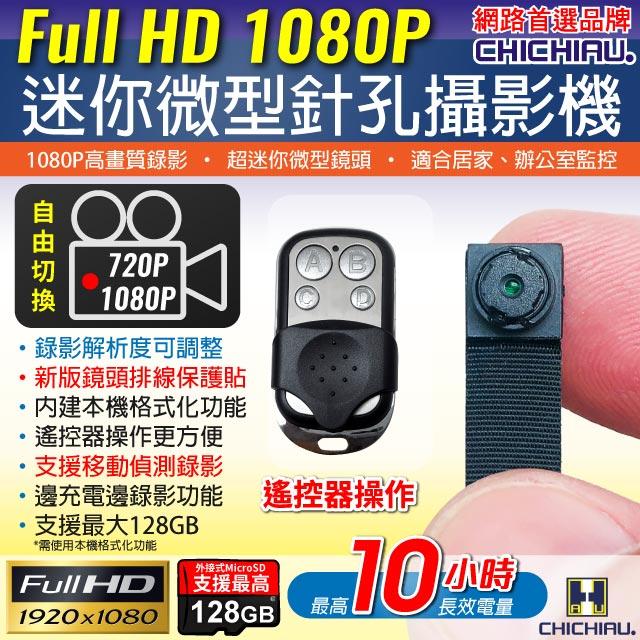 【CHICHIAU】1080P 超迷你DIY微型針孔攝影機錄影模組(不循環覆蓋款)