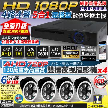 【CHICHIAU】AHD 4路4聲 1080P數位高清遠端監控套組(含720P 130萬畫素6陣列燈紅外線監視器攝影機x4)