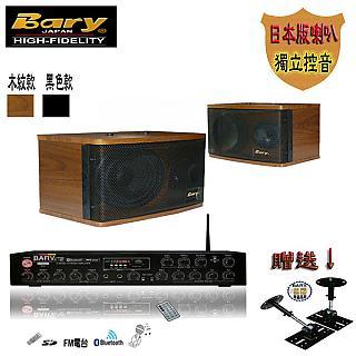 Bary日本版家商用USB藍芽功能6吋型套裝音響組 DM6.0-K9