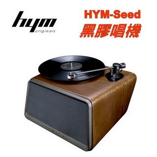 hym Seed 黑膠唱機 APP無線智慧黑膠播放機  附贈遙控器 雙色可選