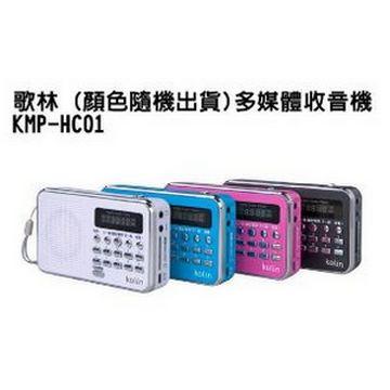 Kolin 歌林 (顏色隨機出貨)多媒體收音機 KMP-HC01