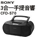 SONY 三合一手提音響 CFD-S70
