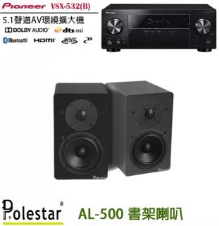 Pioneer 先鋒 VSX-532-B 5.1聲道擴大機+Polestar AL-500 書架喇叭(黑)