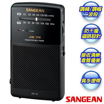 【SANGEAN山進】 二波段 掌上型收音機 SR35