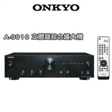三重蘆洲 麇囷音響 安橋ONKYO A-9010 立體聲綜合擴大機