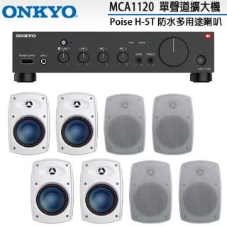ONKYO MCA1120 單聲道擴大機+Poise H-5T 白 防水多用途喇叭x8支
