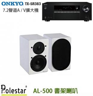 ONKYO TX-SR383 7.2聲道A / V擴大機+Polestar AL-500 書架喇叭(白)