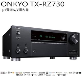 ONKYO TX-RZ730 9.2聲道網絡AV擴大機