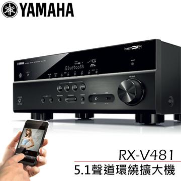 山葉 YAMAHA RX-V481 5.1聲道AV環繞擴大機