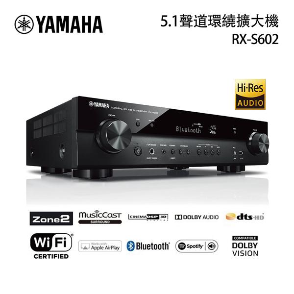 新機上市YAMAHA 山葉 5.1聲道環繞擴大機 薄型 RX-S602