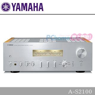 Yamaha Hi-Fi綜合擴大機 A-S2100