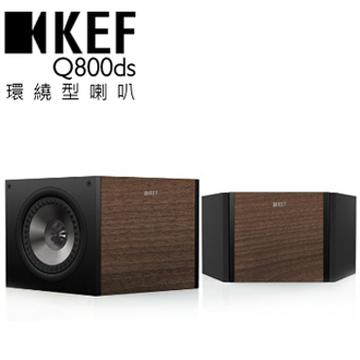 英國 KEF 環繞型喇叭  Q800