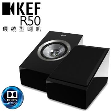 英國 KEF  環繞型喇叭 R50 杜比音效