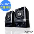 【KINYO】耳麥二件式立體擴大音箱(KY-1007)防磁全木質