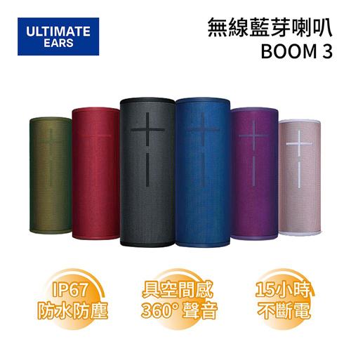 Ultimate Ears UE 羅技 無線藍芽喇叭  Boom 3