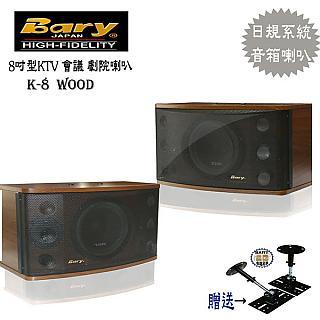 Bary日規版KTV學校公司會議8吋型音箱喇叭K-8
