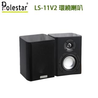 POLESTAR LS-11V2 環繞喇叭