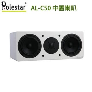 Polestar AL-C50(白)中置喇叭